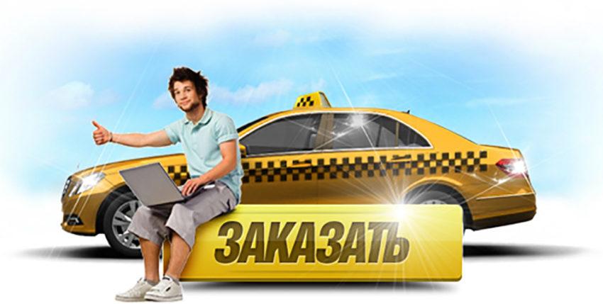 Такси в Крыму, которые можно вызвать через интернет