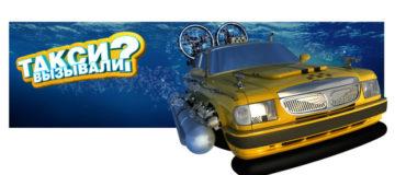 intercity-taxi-crimea